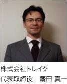 株式会社トレイク 代表取締役 齋田 真一